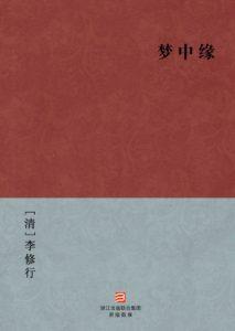 《梦中缘》[清]李修行(作者)-epub+mobi+azw3
