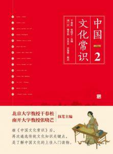《中国文化常识Ⅱ(精制多看版)》干春松&张晓芒(作者)-epub+mobi