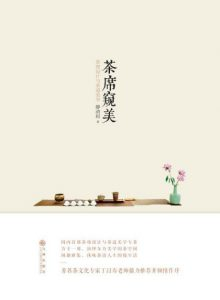 《茶席窥美》静清和(作者)-epub+mobi+azw3