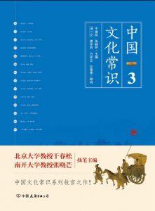 《中国文化常识Ⅲ(精制多看版)》干春松&张晓芒(作者)-epub+mobi