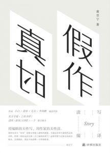 《假作真时》黄昱宁(作者)-epub+mobi+azw3