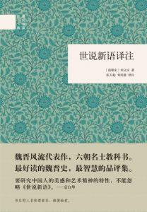 《世说新语译注》张万起&刘尚慈(作者)-epub+mobi+azw3