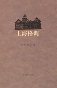 《上海格调》伟立(作者)-epub+mobi+azw3