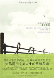 《音乐课》[美]维克多·伍顿(作者)-epub+mobi+azw3