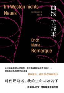 《西线无战事》[德]埃里希·玛丽亚·雷马克(作者)-epub+mobi+azw3
