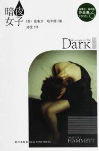 《暗夜女子》[美]达希尔•哈米特(作者)-epub+mobi+azw3