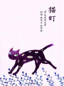 《猫町》[日]荻原朔太郎(作者)-epub+mobi+azw3