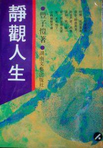 《静观人生》丰子恺(作者)-epub+mobi
