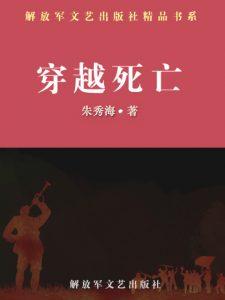 《穿越死亡(精制多看版)》朱秀海(作者)-epub+mobi