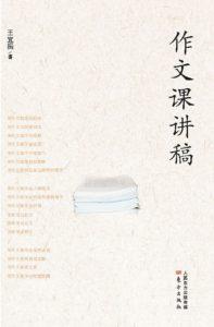 《作文课讲稿(套装共2册)》王宜振(作者)-epub+mobi+azw3