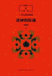 《中国人的历史:诸神的踪迹》申赋渔(作者)-epub+mobi+azw3