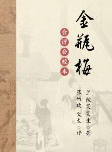 《会评本金瓶梅(精制多看版)》[明]兰陵笑笑生(作者)张竹坡&文龙(评)-epub+mobi