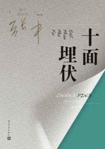 《十面埋伏(精制多看版)》张平(作者)-epub+mobi