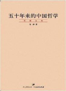 《五十年来的中国哲学》贺麟(作者)-epub+mobi+azw3