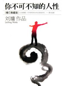《你不可不知的人性(增订典藏版)》刘墉(作者)-epub+mobi+azw3