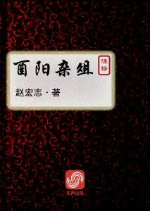 《酉阳杂俎注译》赵宏志-epub+mobi