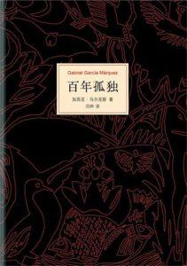《百年孤独(精制多看版)(多译本、英文版、西语原版、插图本)》[哥伦比亚]加西亚·马尔克斯(作者)-epub