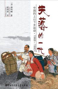 《失落的一代:中国的上山下乡运动1968-1980(上下两册)》潘鸣啸(Michel Bonnin)-azw3