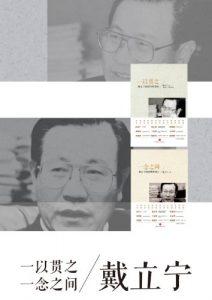 《台湾前证监会主席戴立宁的传记与文集》戴立宁-mobi