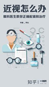 《近视怎么办:眼科医生教你正确配镜和治疗》-mobi