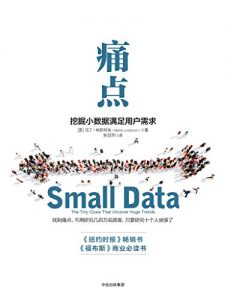 《痛点:挖掘小数据满足用户需求》马丁・林斯特龙-azw3