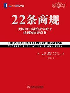 《22条商规》艾•里斯/杰克•特劳特-mobi