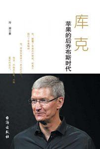 《库克:苹果的后乔布斯时代》冷湖-mobi