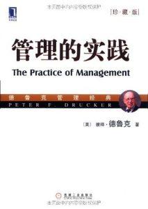 《管理的实践(珍藏版) 》彼得·德鲁克-mobi