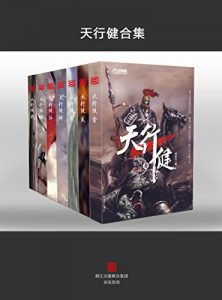 《天行健(套装全7册)》燕垒生-mobi