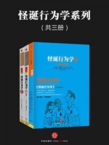 《怪诞行为学系列(共三册)》丹·艾瑞里-mobi