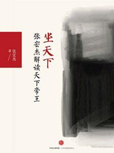 《坐天下:张宏杰解读中国帝王》张宏杰-mobi