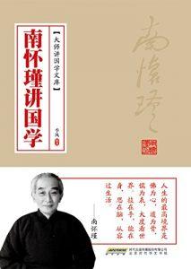 《南怀瑾讲国学》季风-epub+mobi+azw3