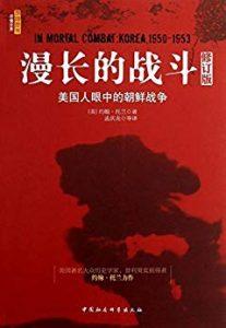《漫长的战斗:美国人眼中的朝鲜战争(修订版)》约翰・托兰-azw3