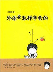 《外语是怎样学会的》王初明-azw3