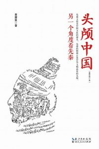 《头颅中国:另一个角度看先秦》黄摩崖-mobi