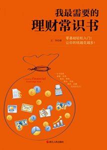 《我最需要的理财常识书》王华-mobi