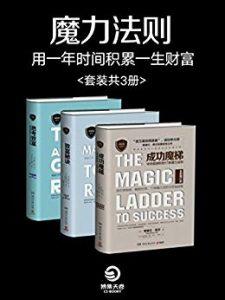 《魔力法则:用一年时间积累一生财富(套装共3册)》[美]拿破仑・希尔-mobi