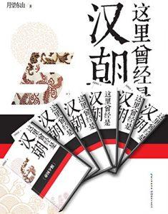 《这里曾经是汉朝(套装共6册)》月望东山-mobi