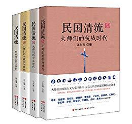 《民国清流那些大师们(全四册)》汪兆骞-epub+mobi