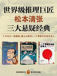 《世界级推理巨匠松本清张三大悬疑经典》松本清张-mobi