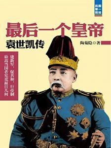 《最后一个皇帝:袁世凯传》陶菊隐-mobi
