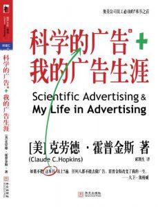 《科学的广告+我的广告生涯》克劳德・霍普金斯-mobi