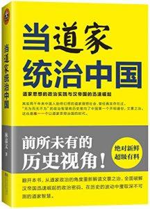 《当道家统治中国》林嘉文-mobi