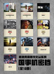 《国事机密档(全10册):香港凤凰周刊文丛系列》-azw3