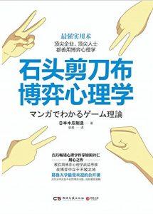 《石头剪刀布博弈心理学》原田玲仁-mobi