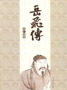 《岳飞传》邓广铭-mobi