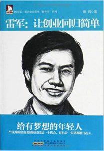 《雷军:让创业回归简单》陈润-mobi