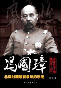 《冯国璋:北洋时期最有争议的总统》韩仲义-mobi