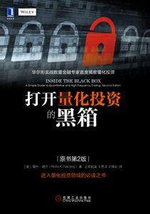 《打开量化投资的黑箱(原书第2版)》里什・纳兰-epub+mobi+azw3