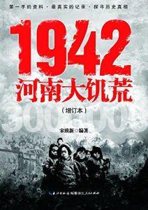 《1942河南大饥荒》宋致新-mobi